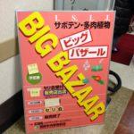 サボテン・多肉植物ビッグバザール2015春に行ってきたぞ!