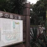 夢の島植物園に行ってきたぞ!2015秋