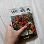 読んでおきたいサボテンの本「サボテン接木入門」